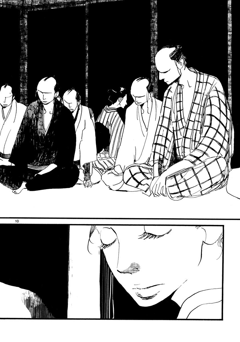 Futagashira_v1_ch02_066